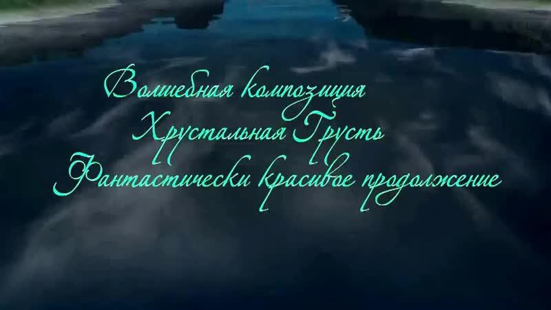 Волшебная_композиция_Хрустальная_грустьпродолжение.mp4