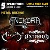 9 февраля Little Rock| Anckora, Aura, Papas Band