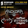 9 февраля Little Rock| Anckora, Aura, Papas Band