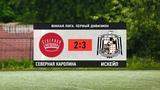 Общегородской турнир OLE в формате 8х8. XII сезон. Северная Каролина - ИСКейп