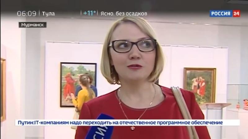Новости на Россия 24 • В Мурманске открылся филиал Русского музея