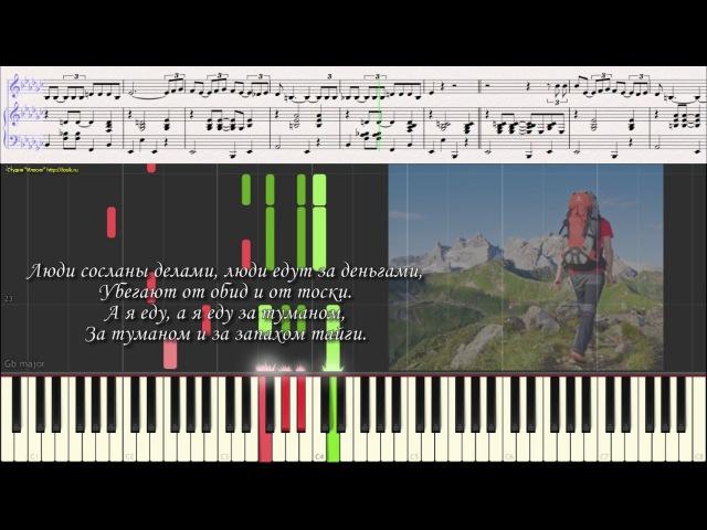 За туманом - Юрий Кукин (Ноты и Видеоурок для фортепиано) (piano cover)