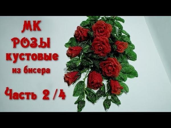 Розы кустовые из бисера Мастер класс Часть 2 4 Букет роз из бисера Beaded Roses