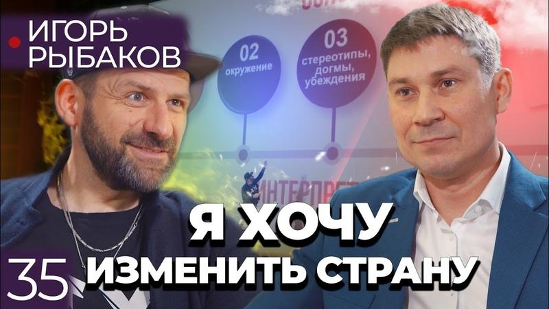 Игорь Рыбаков. Страхи миллиардера, партнерство и социальное творчество