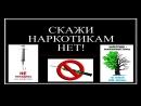 6а - мы против наркотиков