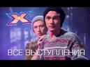 Победители шоу Х-фактор 2018 – ZBSband Все выступления