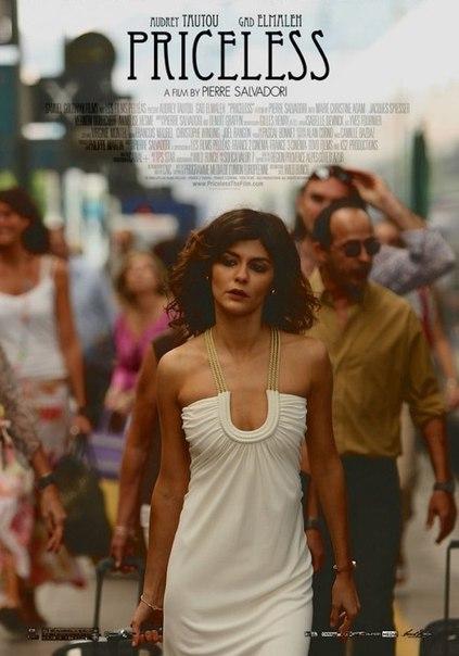 Роковая красотка (2006)