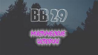 ВВ-29: Мистические истории (Специальный выпуск)