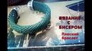 ВЯЗАНИЕ С БИСЕРОМ : Простой плоский браслет из бисера крючком/ Simple flat bead crochet bracelet