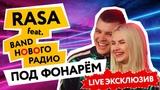 RASA - Под фонарём - новая версия на