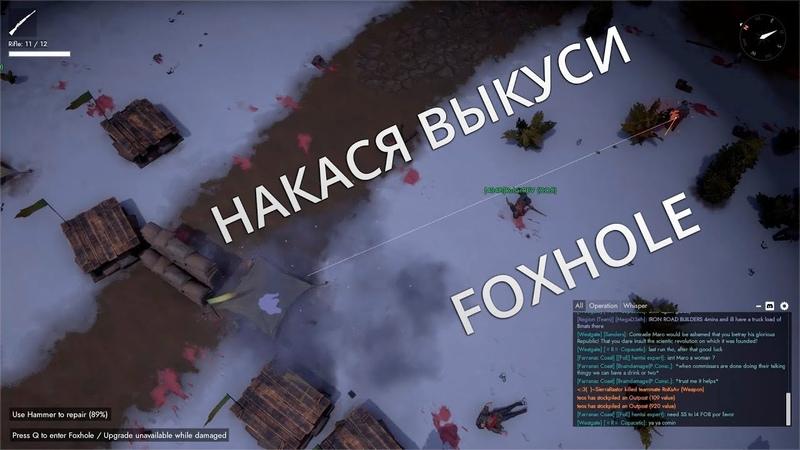 Foxhole: Накася выкуси