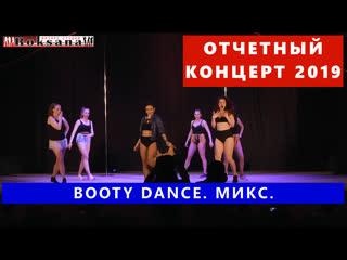 Booty Dance. Тверк. Бути Денс. Микс. Отчетный Концерт 2019.