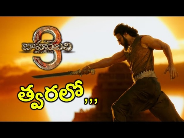 Baahubali 3 Coming Soon | Is Bahubali 3 Coming | Bahubali 2 | Prabhas | Rajamouli | Myra Media