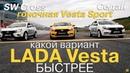 LADA Vesta Sport против Vesta Sedan и Vesta SW Cross: кто быстрее на гоночной трассе?