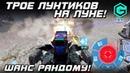 War Robots 3 vs 6! Трое Лунтиков На луне или Шанс Рандому!