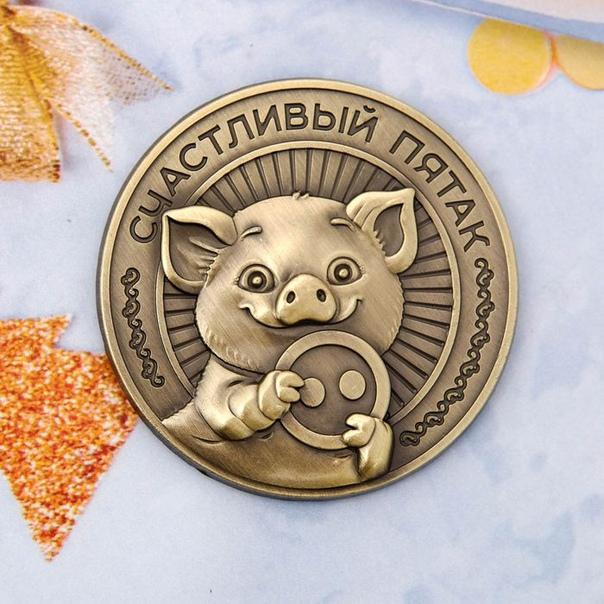 Как привлечь удачу в Новый год - год желтой свиньи