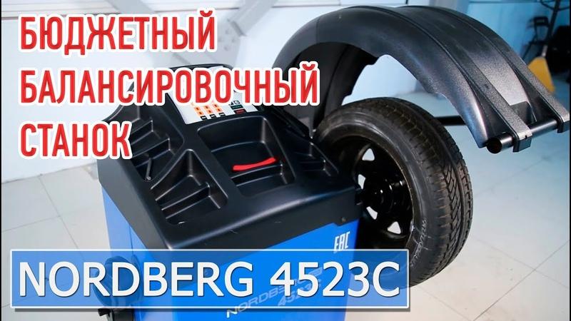 Станок балансировочный 220 В, автомат NORDBERG 4523C