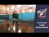 Трёхочковый   Аглиуллина Лиля   Школа танцев «Free Motion»