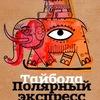 ТАЙБОЛА. Полярный экспресс   31.01 - 06.02