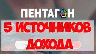 пентагон алексей морусов / слив курса по заработку рабочий