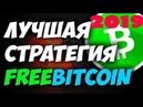 Freebitcoin 2019 январь секреты бонусы тактика постоянной игры с выиграшем