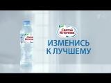 Реклама Святой источник Вера Брежнева 2018