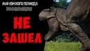 Jurassic World Evolution [#4] - НИ О ЧЕМ!