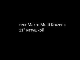тест Makro Multi Kruzer c 11
