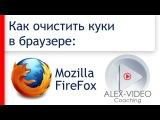 Как очистить куки в Мозиле (Mozilla FireFox). Удалить куки (сookies, cookie)