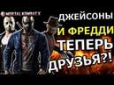 ФРЕДДИ КРЮГЕР И ДЖЕЙСОНЫ ТЕПЕРЬ ДРУЗЬЯ ЖЕСТОКАЯ СВЯЗКА Mortal Kombat X mobile ios