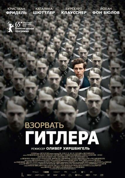 Взорвать Гитлера (2016)