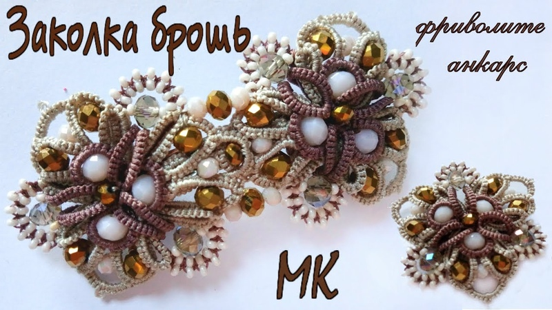 Заколка и брошь Капучино фриволите анкарс мк часть 1. Hairpin and brooch tatting ankars frivolite