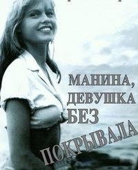 Анна Манина
