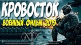 Шикарный ВОЕННЫЙ ФИЛЬМ 2019! КРОВОСТОК Русские военные фильмы 2019 новинки HD