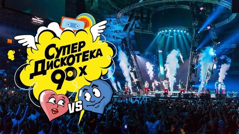 Ждем всех на Супердискотеке 90-х в Санкт-Петербурге!