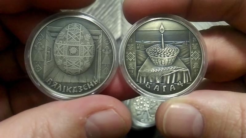 Монета ОБЗОР Беларусь 1 рубль КОМПЛЕКТ НАБОР ОБРЯДЫ
