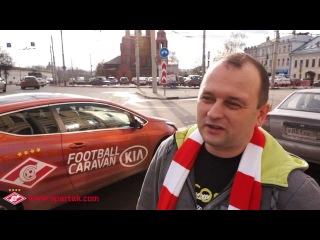Футбольный караван едет в Ярославль