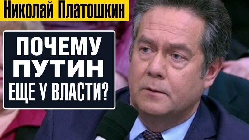 ⚡ ЧЕГО БОИТСЯ ПУТИН КОГДА УЖЕ ОН ПЕРЕСАЖАЕТ ВОРОВ И ЧИНОВНИКОВ Николай Платошкин