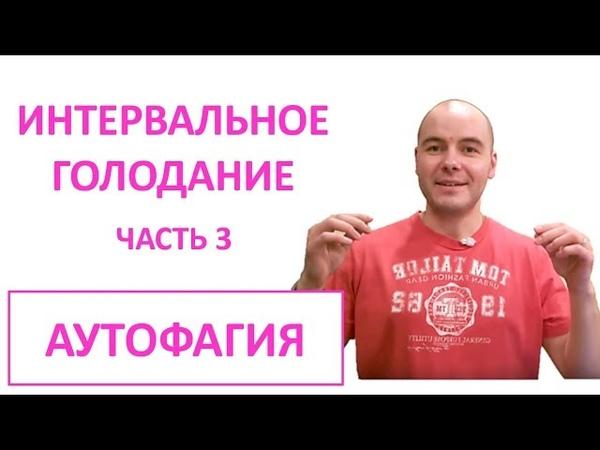 ПЕРИОДИЧЕСКОЕ ГОЛОДАНИЕ часть 3 АУТОФАГИЯ КЕТО и ПГ