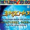 Эпидемия | Бухарест| 19.11.14