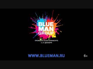 Blue Man Show в Екатеринбурге
