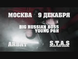 BIG RUSSIAN BOSS - МОСКВА / 9 ДЕКАБРЯ @ ARBAT