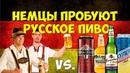 Немцы пробуют русское пиво Балтика 9 Старый Мельник Жигулевское