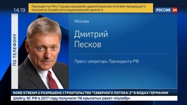 Новости на Россия 24 • Песков о кремлевском списке: мы имеем дело с непредсказуемыми визави