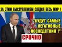 СРОЧНО Запад в3дpoгнyл: Полная деградация! Путин сделал 3лoBeщee предупреждение