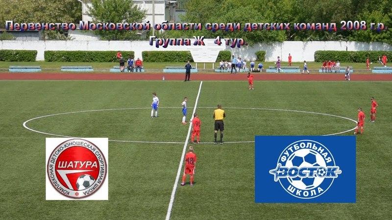 Обзор матча СШ (Шатура) 3 - 0 ФСШ Восток (Электросталь) 2008 г.р.