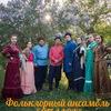 Фольклорный ансамбль СПАЛОХ