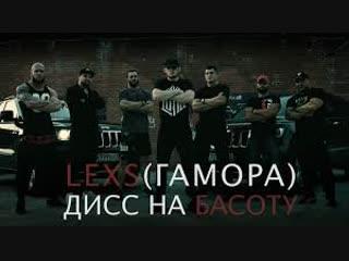 Lexs (гамора) - дисс на басоту