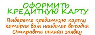 Онлайн заявка на кредитные карты в любом городе России - финансовые ус