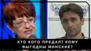 Кто кого предал Кому выгодны минские Интервью с Еленой Бойко Деян Деки Берич